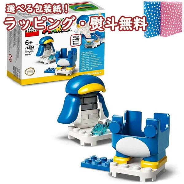レゴ(LEGO)スーパーマリオ71384ペンギンマリオパワーアップパック知育ブロック6歳知育玩具おうち遊び創造力集中力ブラックフ