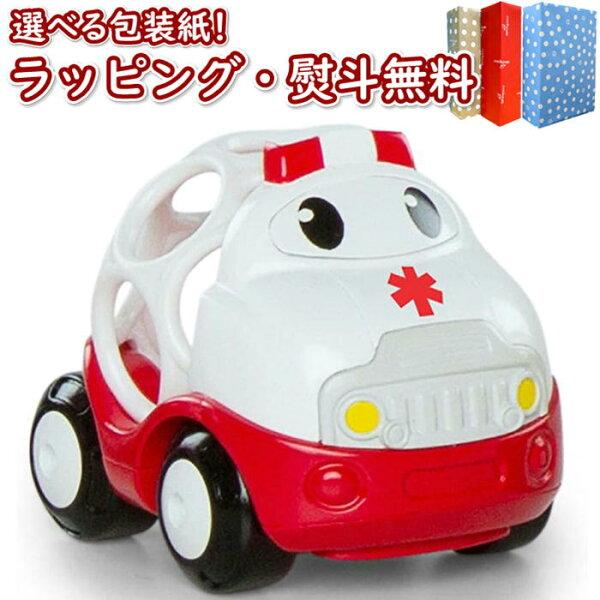 Kids2O'Ballゴーグリッパーズビークルズ救急車キッズツーオーボール1歳6ヶ月1歳半赤ちゃんおもちゃベビーあみあみお風呂室