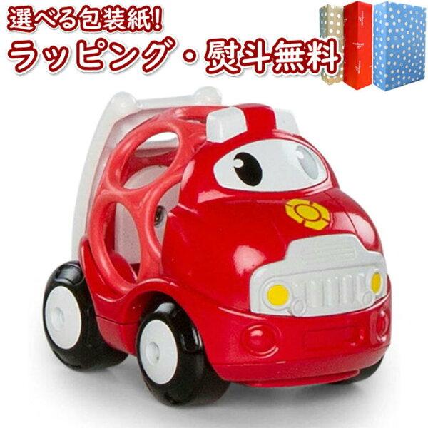 Kids2O'Ballゴーグリッパーズビークルズ消防車キッズツーオーボール1歳6ヶ月1歳半赤ちゃんおもちゃベビーあみあみお風呂室