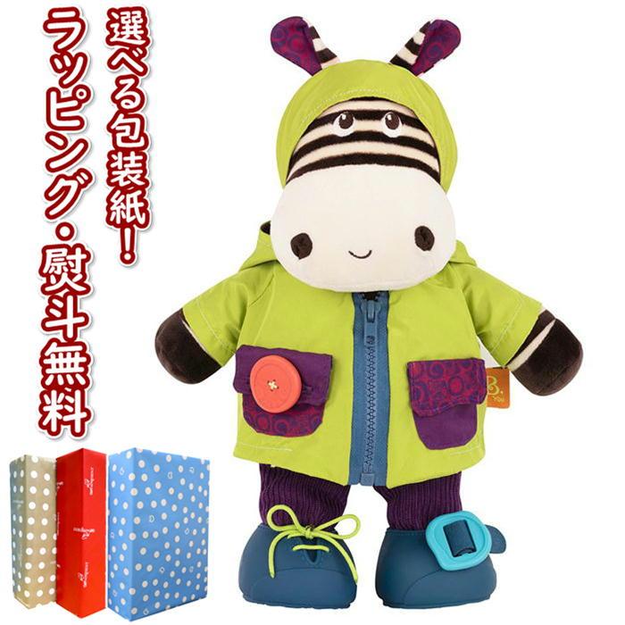 ぬいぐるみ・人形, ぬいぐるみ B.toys BX1692Z 2