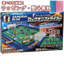 サッカー盤 ロックオンストライカー サッカー日本代表ver. おもちゃ ゲーム 競争遊び 男の子 女の子 5歳 プレゼント 室内遊び ブラックフライデー クリスマス