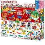 2020年11月1日発売 LaQ ボーナスセット2020 数量限定 知育 ブロック 5歳 チャレンジ 知育玩具 おうち遊び 創造力 集中力 ブラックフライデー クリスマス