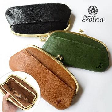 フォルナ Folna がま口 長財布 ブランド レディース 本革 革 レザー 2993603 大容量 プレゼント 緑 グリーン 財布