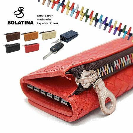 SOLATINA(ソラチナ)『メッシュキー&コインケース(SW-36095)』