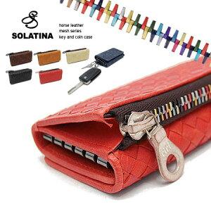 ソラチナ[SOLATINA]メッシュキー&コインケースSW-36095