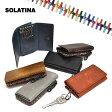 ソラチナ [ SOLATINA ] オイルレザー 馬革 キーケース・コインケース メンズ レディース 本革 riri社製ジッパー SW-38154