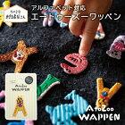 名入れアニマルイニシャルオリジナルワッペン刺繍日本製プチギフトギフトプレゼント誕生日かわいいおそろい