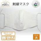 マスク大人用名入れ日本製アニマルイニシャルオリジナル刺繍無地国産プチギフトギフトプレゼント誕生日かわいいおそろい