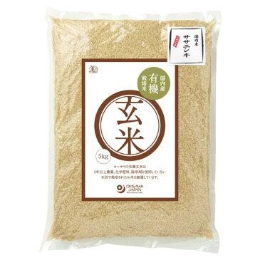 有機玄米(ササニシキ)国内産 5kg オーサワジャパン