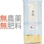 素麺(無肥料・無農薬・自然農法・自然栽培)250g秀明ナチュラルファーム