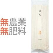 うどん(無肥料・無農薬・自然農法・自然栽培)250g秀明ナチュラルファーム