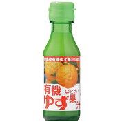 有機ゆず果汁