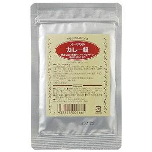 オーサワのカレー粉