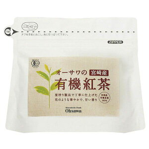 オーサワの宮崎産有機紅茶(ティーバッグ)