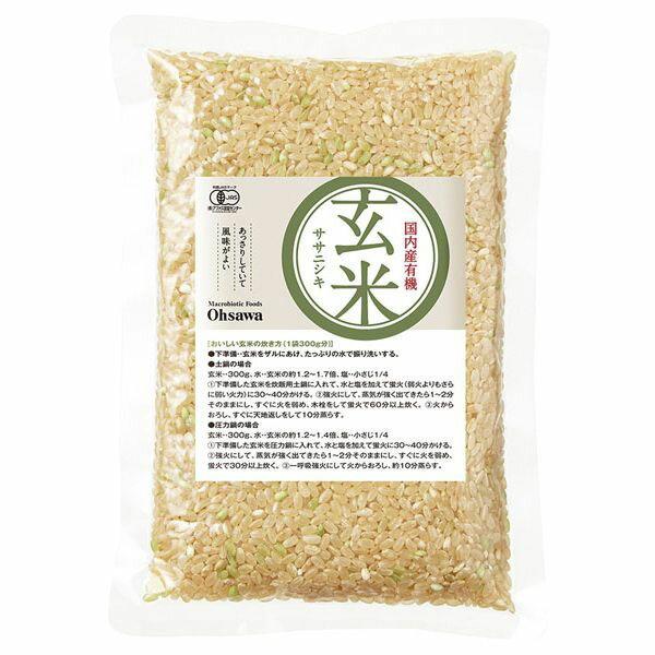 国内産有機玄米(ササニシキ) 300g オーサワジャパン