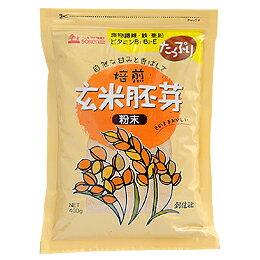玄米胚芽粉末(チャック付)