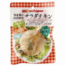 uchipac(ウチパク)『国産 サラダチキン(長ネギ&生姜蒸し鶏風)』