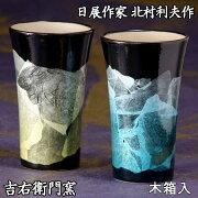 ペアビアカップ グリーン イエロー ビアカップ ビアマグ ビアグラス タンブラー ペアビアマグ ペアビールグラス ペアビアグラス