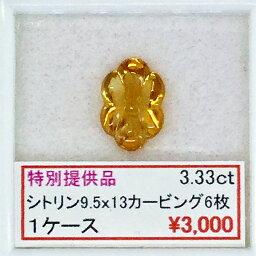 シトリン カービング 6枚 9.5×13 3.33カラット 3.33ct セール SALE 特別価格 特価宝石 ルース カット石 天然 天然石 誕生石