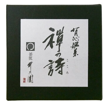 <禅の詩>専用箱(1個用)【井六園】