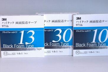 3M ハイタック両面接着テープ 9716 (厚み1.6mm、ブラックフォームタイプ 巾10mm 長さ10m 1巻入り