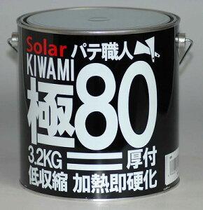 加熱即硬化型ゼロ収縮パテソーラー極み80 厚付けタイプパテ セット 硬化剤付き