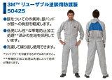3M50425リユーザブル塗装用防護服