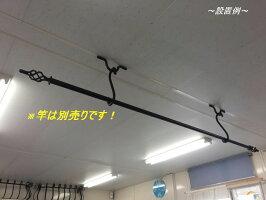 吊下げ物干し金物(300mm長さ)