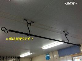 吊下げ物干し金具★300mm長さタイプ★