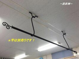 吊り下げ金物(500mm長さ)