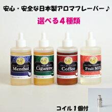 4種類の日本製フレーバー