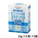 アクアソリタ粉末22g(1L用)×5袋【水分補給食品】ネスレ(元味の素の商品です)