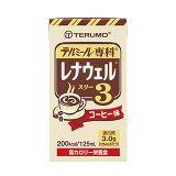 (お取り寄せ品) テルモ レナウェル3(スリー) コーヒー味 (125ml×12個)/箱 【栄養機能食品】【入荷後の発送/2〜4営業日で入荷予定】