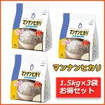 マンナンヒカリ1.5kg×3袋セット【カロリー調整お米】大塚食品