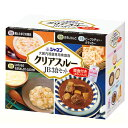 (お取り寄せ可) ジャネフ クリアスルー JB 3食セット キューピー 朝食/昼食/間食/夕食 (大