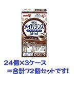 ☆★☆【3ケースセット送料無料!】明治メイバランスMini(メイバランスミニ) コーヒー味 125ml×24本×3ケースの計72個