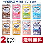 【2ケースセット送料無料】明治メイバランスミニ(Mini)アソートBOX125ml×各味8種×3個×2ケース計48個