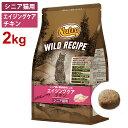 ニュートロ キャット ワイルドレシピ エイジングケア チキン シニア猫用 (2kg) 正規品 NW224