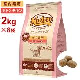 (8袋セット) ニュートロ ナチュラルチョイス キャット 室内猫用 キトン (子猫用) チキン [2kg×8袋] 正規品 NC142