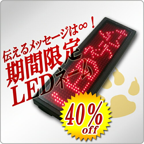 LEDネームプレート赤色LED (全角4文字)表示器LED名札 超小型軽量 小型で軽量のメッセージボード