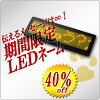 LEDネームプレート小型電光掲示板小型で使いやすい簡単操作性表示器