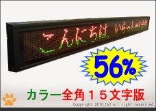 LED電光掲示板カラー(全角8文字版)