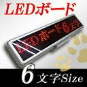 LEDボード96赤 (赤LED 全角6文字)表示器 LED電光表...