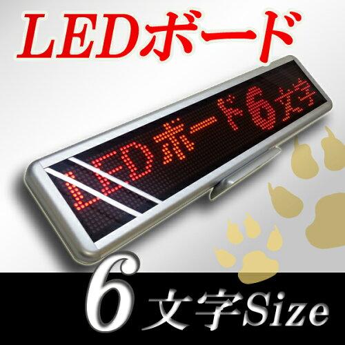 LEDボード96赤 (赤LED 全角6文字)表示器 LED電光表示、小型電光掲示板、LEDサインボード