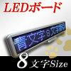 LED電光掲示板(【青色】全角8文字版)−LED電光表示板、小型LED看板、LED看板広告、LEDボード