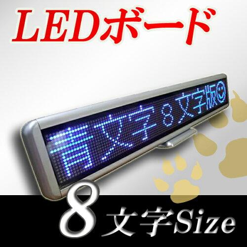 LEDボード128青 (青LED 全角8文字)表示器 LED電光表示、小型電光掲示板、LEDサインボード