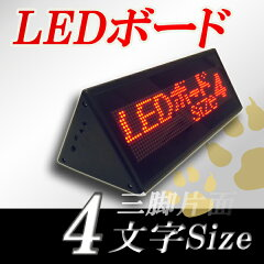 持ち運びにも便利な小型電光掲示板!三角柱型の小型LED電光掲示板(単面【黒枠】4文字)-LED電光...
