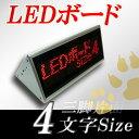 三角柱型の小型LED電光掲示板(単面【銀枠】4文字)LED電光表示板,LED表示器,デジタルLEDサインボード