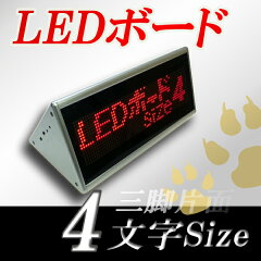持ち運びにも便利な小型電光掲示板!三角柱型の小型LED電光掲示板(単面【銀枠】4文字)-LED電光...