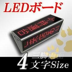 持ち運びにも便利な小型電光掲示板!三角柱型の小型LED電光掲示板(両面【銀枠】4文字)-LED電光...